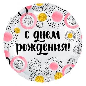 "Шар Agura Круг ""Розовые круги"" с дизайном (18д, 44см, 25ш) 753514 цена за 1шт"