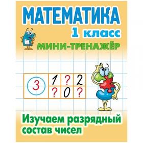 """Мини-тренажер Книжный Дом А5 """"Математика. 1 класс. Изучаем разрядный состав чисел"""", 16стр. ART094978"""