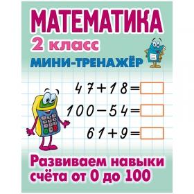 """Мини-тренажер Книжный Дом А5 """"Математика. 2 класс. Развиваем навыки счета от 0 до 100"""", 16стр. ART09"""
