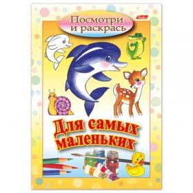 Книжка-раскраска А5 8л. HATBER, Для самых маленьких, Дельфин, 8Рц5_03217(R072910) 104020