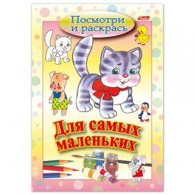 Книжка-раскраска А5 8л. HATBER, Для самых маленьких, Кошечка, 8Рц5_03218(R072927) 104021