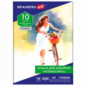Папка для акварели А4, 10л, НЕЗНАКОМКА, зерно, 200г/м2, бумага ГОЗНАК, BRAUBERG ART C 112319