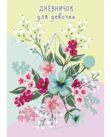 Дневничок для девочки А5, 64л. ЦВЕТЫ В ПИРАМИДКЕ (64-6024) 7БЦ, глиттер, цвет.мелов.обл.