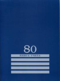 Книга учёта  80л., СИНЯЯ, клетка (80-8008) скрепка, обл.-картон хромер., блок-офсет, 200х275