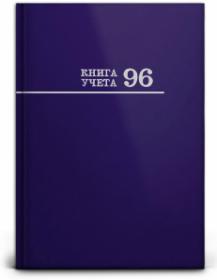 Книга учёта  96 л. СИНЯЯ, линия (96-6663) переплёт 7БЦ, глянц.ламин., блок-офсет, 200х275