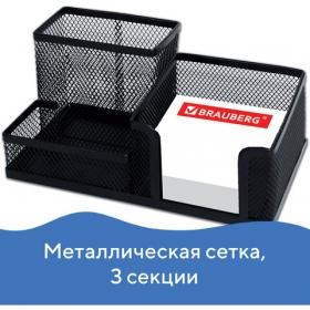 Подставка-органайзер BRAUBERG металлическая, 3 секции, 102х186х95мм, черная, 231986