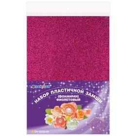 Набор пластичной замши с блёстками фиолетовая А4 10л (фоамиран) DV-8200-04