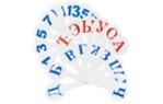 Веер буквы гласные+буквы согласные+цифры  (кассы) DV-2770