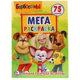 "Мега-раскраска А3 Умка ""Барбоскины"", 12стр., с заданиями 978-5-506-01962-6"