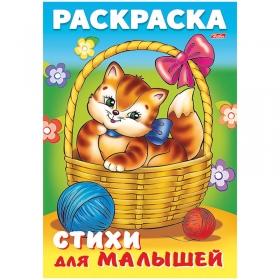 """Раскраска-книжка А4 Hatber """"Для малышей. Кошечка в корзинке"""", 16стр. 8Р4_16360"""