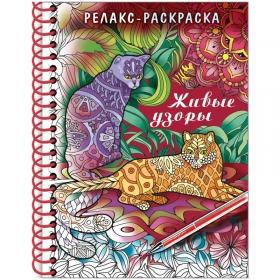 """Раскраска-релакс A5, Hatber """"Большая книга раскрасок. Живые узоры"""", 64стр., гребень, 32Рт5гр_22560"""