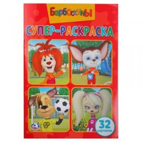 "Супер-раскраска А5 Умка ""Барбоскины"", 32стр. 978-5-506-02469-9"