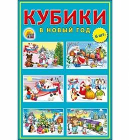 КУБИКИ ПЛАСТИКОВЫЕ 6 шт. В НОВЫЙ ГОД (Арт. К06-7424)