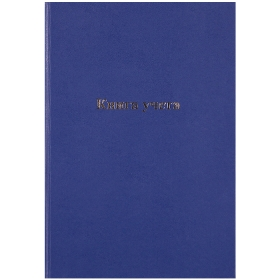 Книга учёта  96л. СИНЯЯ, клетка (96-4495) скрепка, обл.-картон хромер., блок-офсет, 200х275