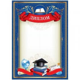 Диплом школьный A4, ArtSpace, мелованный картон 288389