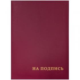 """Папка адресная """"На подпись"""" OfficeSpace, А4, бумвинил, бордовый, инд. упаковка APbv_388 / 160234"""