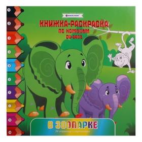 Раскраска-книжка по номерам 20,5*20,5 см. В зоопарке DV-9403