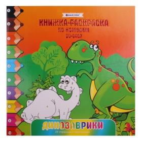 Раскраска-книжка по номерам 20,5*20,5 см. Динозаврики DV-9407
