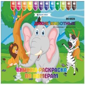 Раскраска-книжка по номерам 25*25 см. Дикие животные DV-9626