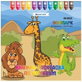 Раскраска-книжка по номерам 25*25 см. Зоопарк DV-9623