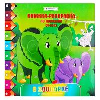 Раскраска-книжка по номерам 28*28 см. В зоопарке DV-8842