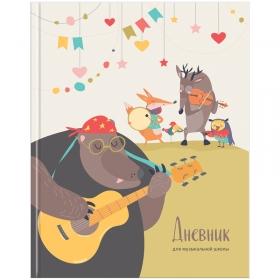 """Дневник для музыкальной школы, 48л. ArtSpace """"Веселый оркестр"""", матовая ламинация, выборочный лак ДМ"""