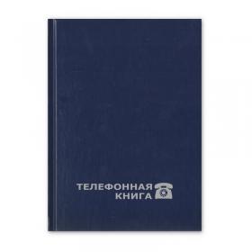 Телефонная книга 148*210мм БАЛАКРОН тисн. фольгой син. 160 стр. 188075\325