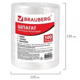Шпагат полипропиленовый, длина 500 м, диаметр 1,6мм, линейная плотность 1000 текс, BRAUBERG, 605007