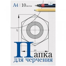 Папка для черчения 10л., А4, без рамки, 160г/м2 Пч10А4_033