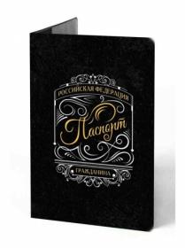 """Обложка на паспорт """"Эмблема"""" (ПВХ, slim) ОП-5363"""