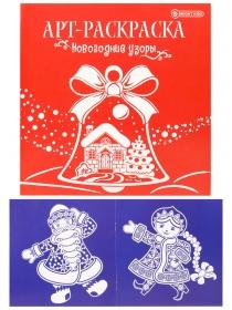 Арт-раскраска НОВОГОДНИЕ УЗОРЫ (Р-0297) полноцвет, 8л.,обл.мел.картон, вн.бл. мелов, скрепка 215х215