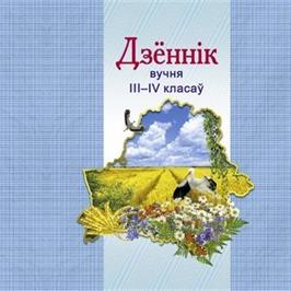 Дзеннiк вучня III-IV классау, Арт.15с4-8610