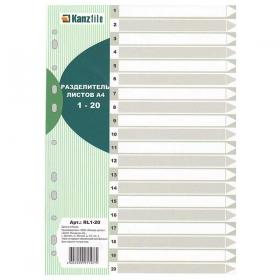 Разделитель листов RL 1-20 серый с индексами А4 цифровой 7080