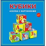 КУБИКИ ПЛАСТИКОВЫЕ 9 шт. АЗБУКА С КАРТИНКАМИ (Арт. К09-8208)