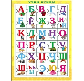 ПАЗЛ-РАМКА (31,5х23,5 см). УЧИМ БУКВЫ (жёлтая) (Арт. П-8436)