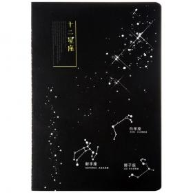 БЛОКНОТ CONSTELLATION 2,  17,5 х 25,5 cм, 20 листов, черный внутренний бумажный блок,  M-3831