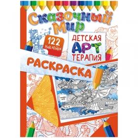 """Раскраска A4, Лис """"Детская арт-терапия. Сказочный мир"""", 16стр., с наклейками РНДА-002"""