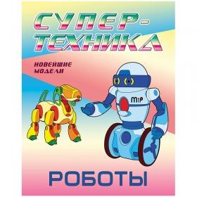 """Раскраска А4, Книжный Дом """"Супер-техника. Роботы"""", 8стр. ART097618"""