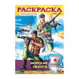 "Раскраска-книжка А4 ""Морская пехота"" 8Р4_11705"