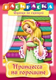 """Раскраска-книжка А4 по сказкам Hatber """"Принцесса на горошине"""", 16стр. 08Р4_08479"""