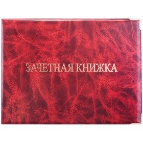 Обложка для зачетной книжки OfficeSpace ПВХ глянцевая Cd-ZK-1_779