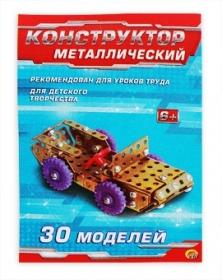 Конструктор металлический САМОДЕЛКИН С-30 (30 моделей, 184 детали) (Арт. К-6312)