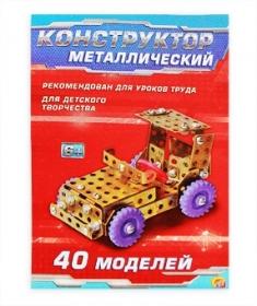 Конструктор металлический САМОДЕЛКИН С-40 (40 моделей, 246 деталей) (Арт. К-6313)