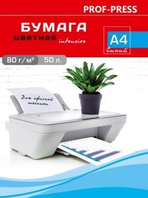 Бумага  цветная INTENSIVE СИНИЙ (Б-3557) А4 80 г/м2., 50л.