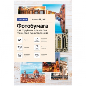 Фотобумага А4 для стр. принтеров OfficeSpace,  230г/м2 (50л) гл.одн. PP_2842