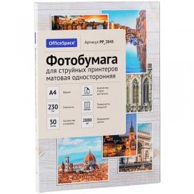 Фотобумага А4 для стр. принтеров OfficeSpace,  230г/м2 (50л) мат.одн. PP_2843