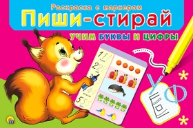 ПИШИ-СТИРАЙ. ДЛЯ МАЛЫШЕЙ (Арт. РМ-1951)