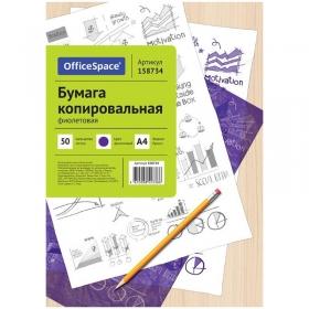 Бумага копировальная А4, 50 л., фиолетовая CP_338/ 158734