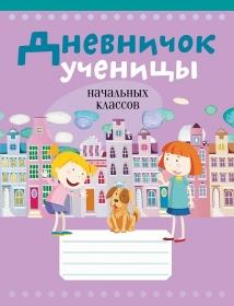 Дневничок ученицы начальных классов, Жилич, РБ  978-985-19-3280-7