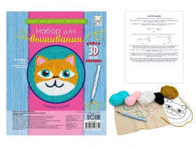 Набор для вышивания c 3D иглой. Рыжий котик. Арт. НШ-2365